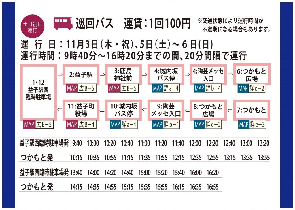 【益子秋の陶器市】とっても便利な巡回バス運行tags[栃木県]