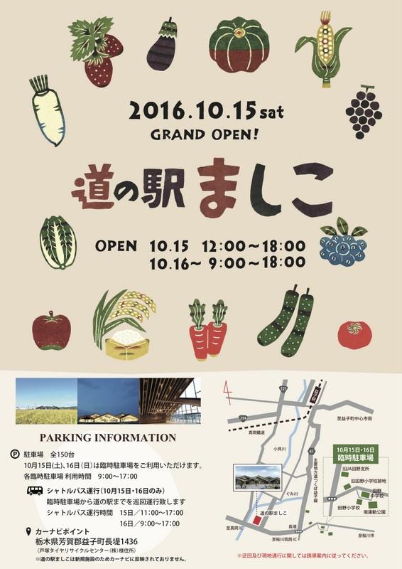 道の駅ましこGRAND OPEN!!(10月15日)tags[栃木県]