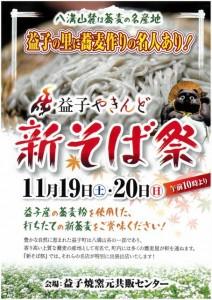 「益子やきんど蕎麦祭」(11/19~11/20)tags[栃木県]