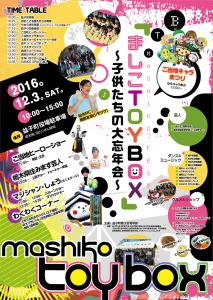 ましこTOY BOX~子供たちの大忘年会~(12/3)tags[栃木県]