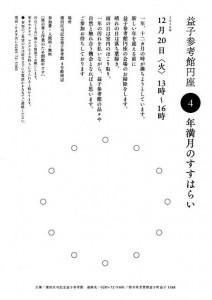 益子参考館円座④年満月すすはらいtags[栃木県]