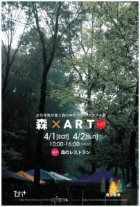 森×ART vol.8(4/1・4/2)