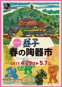 ★第99回益子春の陶器市(4月29日~5月7日)★