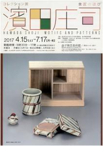 コレクション展 濱田庄司 意匠の遊びtags[栃木県]