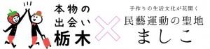 プレデスティネーションキャンペーンtags[栃木県]