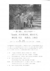 熱く響く、四人の肉声「Leach、河井寛次郎、濱田庄司、柳宗悦 司会 座談会」上映会
