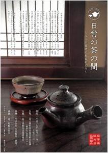 日常の茶の間~八つの産地のお茶めぐり~(5/20~7/2)