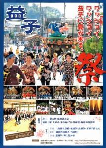 祇園祭(7/23~7/25)