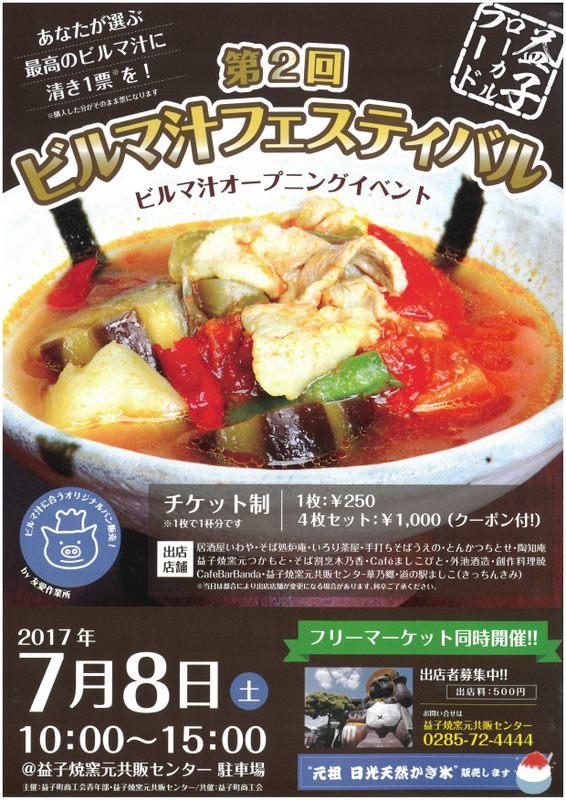 第2回ビルマ汁フェスティバル(7/8)tags[栃木県]