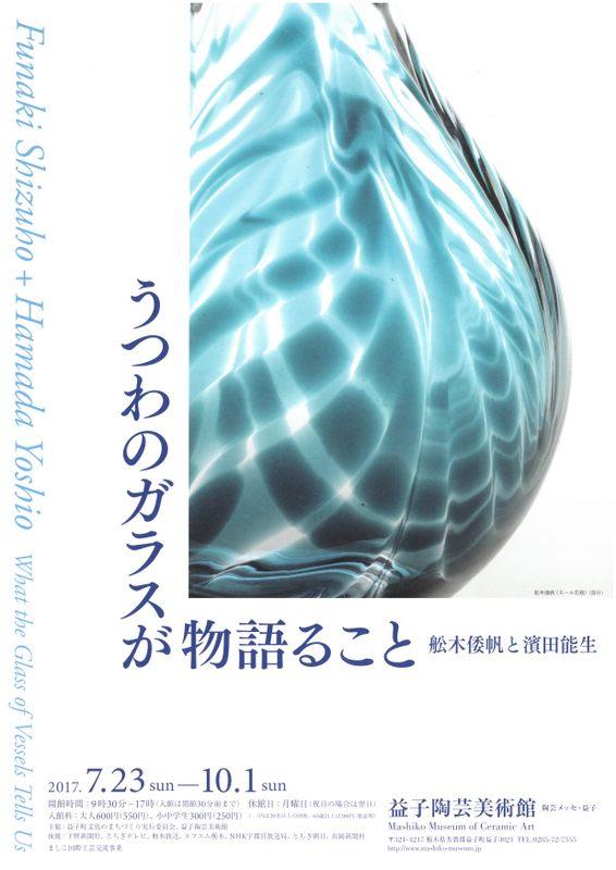 うつわのガラスが物語ること 舩木倭帆と濱田能生