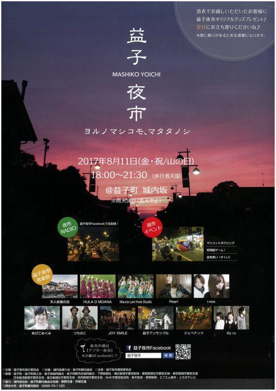益子夜市 ヨルノマシコモ、マタタノシ(8/11)tags[栃木県]