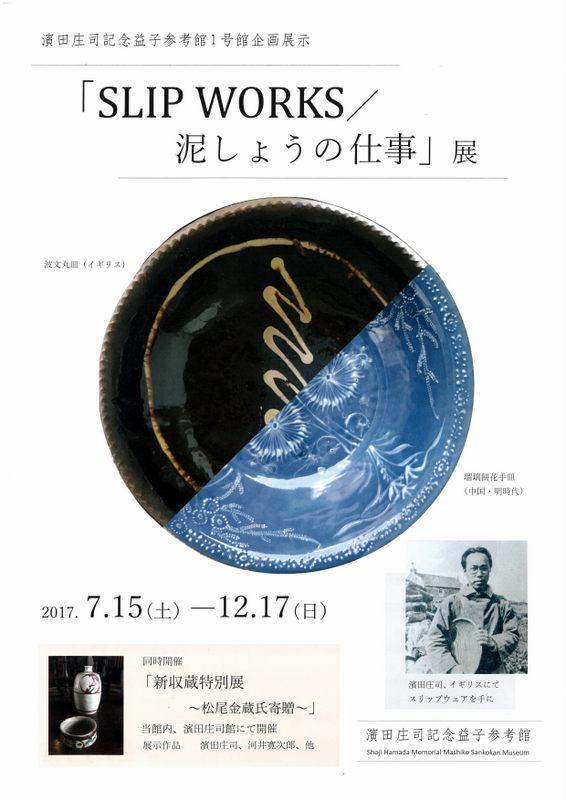 濱田庄司記念益子参考館1号館企画展示「SLIP WORKS 泥しょうの仕事」