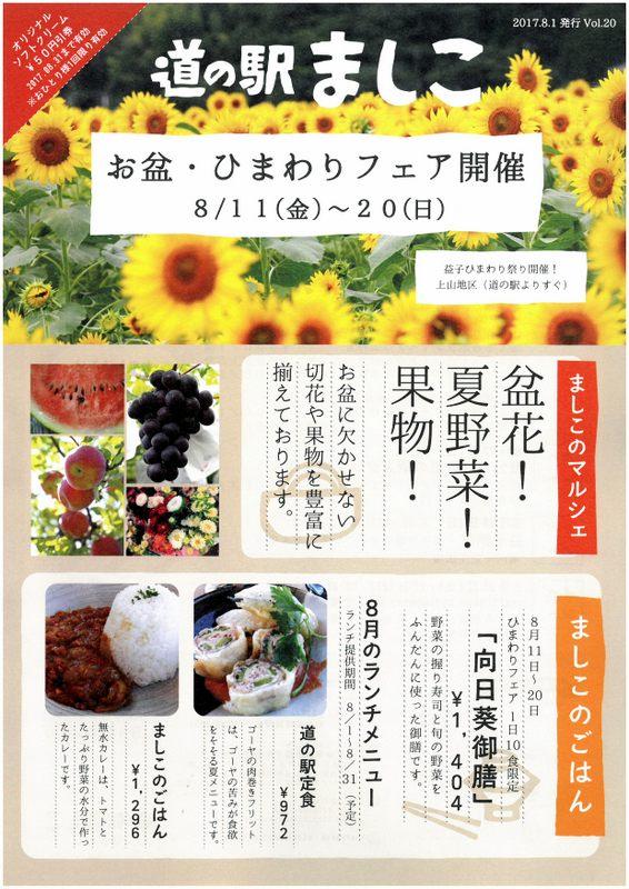 お盆・ひまわりフェア開催(8/11~8/20)tags[栃木県]